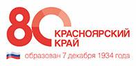 80 лет Красноярскуму краю