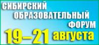 Сибирский образовательный форум - 2015